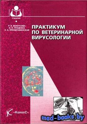 Практикум по ветеринарной вирусологии - Белоусова Л.В., Троценко Н.И., Прео ...