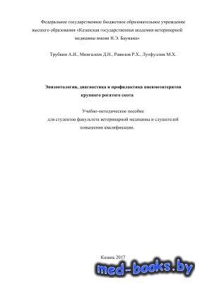 Эпизоотология, диагностика и профилактика пневмоэнтеритов крупного рогатого ...