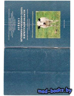 Лейкоз крупного рогатого скота в Иркутской области (распространение, диагно ...