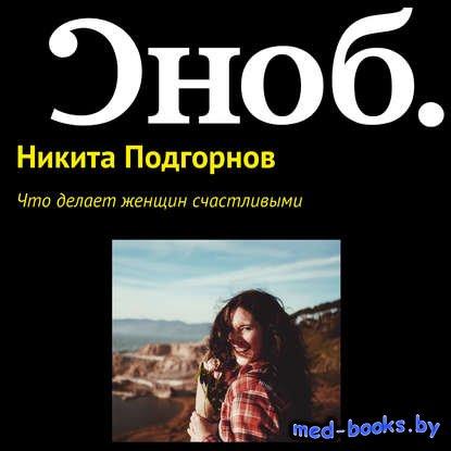 Что делает женщин счастливыми - Никита Подгорнов - 2017 год