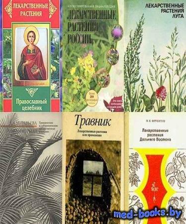Лекарственные растения. Сборник из 15 книг