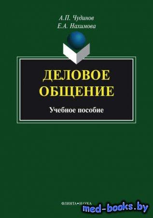 Деловое общение. Учебное пособие - А. П. Чудинов, Е. А. Нахимова - 2015 год