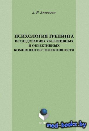 Психология тренинга: исследования субъективных и объективных компонентов эф ...