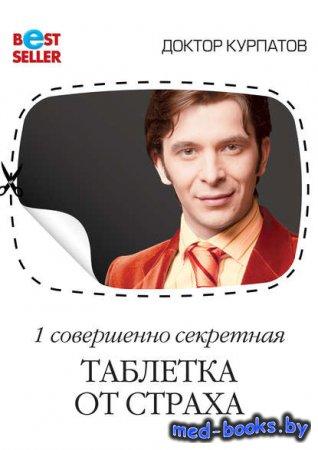 1 совершенно секретная таблетка от страха - Андрей Курпатов - 2012 год