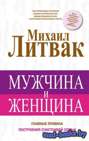 Мужчина и женщина - Михаил Литвак - 2016 год