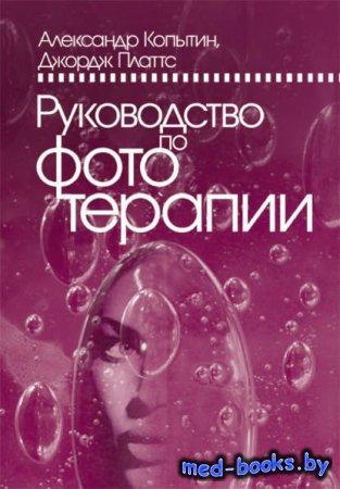 Руководство по фототерапии - Александр Иванович Копытин, Джордж Платтс - 20 ...