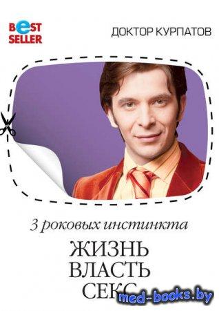 3 роковых инстинкта. Жизнь, власть, секс - Андрей Курпатов - 2012 год
