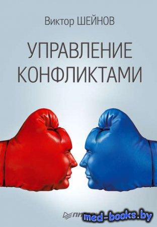 Управление конфликтами - Виктор Шейнов - 2014 год