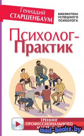 Психолог-практик. Тренинг профессионального мастерства - Геннадий Старшенба ...