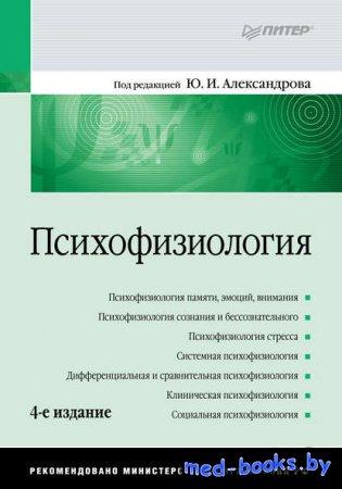 Психофизиология. Учебник для вузов - Коллектив авторов - 2014 год