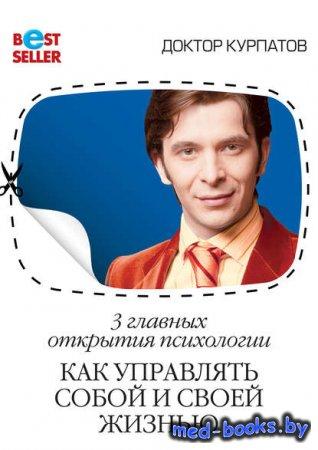 3 главных открытия психологии. Как управлять собой и своей жизнью - Андрей  ...