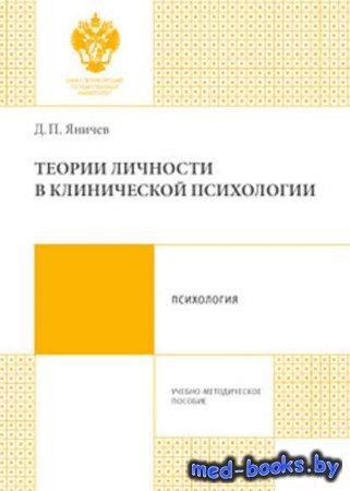 Теории личности в клинической психологии - Дмитрий Яничев - 2017 год