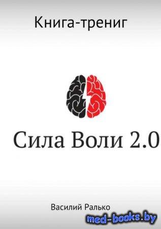 Сила воли 2.0 - Василий Васильевич Ралько - 2013 год
