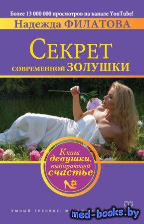 Секрет современной Золушки. Книга девушки, выбирающей счастье - Надежда Фил ...