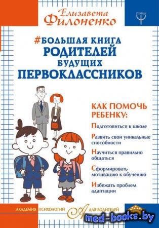 Большая книга родителей будущих первоклассников - Елизавета Филоненко - 201 ...