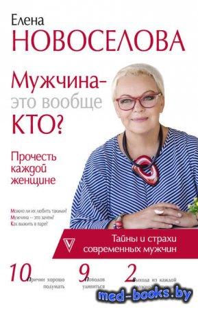 Мужчина – это вообще кто? Прочесть каждой женщине - Елена Новоселова - 2017 ...