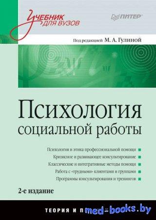 Психология социальной работы. Теория и практика. Учебник для вузов - Коллек ...