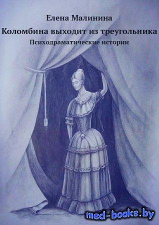 Коломбина выходит из треугольника. Сборник - Елена Викторовна Малинина - 20 ...