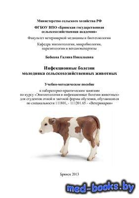 Инфекционные болезни молодняка сельскохозяйственных животных - Бобкова Г.Н. ...