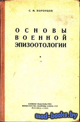 Основы военной эпизоотологии - Воронцов С.М. - 1954 год