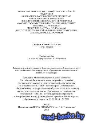 Курс лекций по общей эпизоотологии - Красиков А.П., Трофимов И.Г.