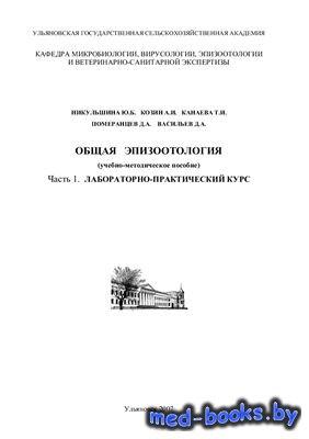 Общая эпизоотология. Лабораторно-практический курс - Никульшина Ю.Б., Козин ...