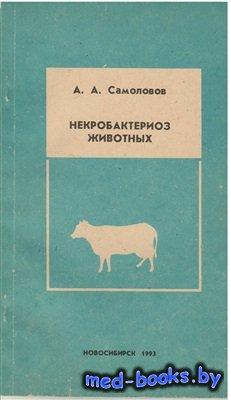 Некробактериоз животных - Самоловов А.А. - 1993 год