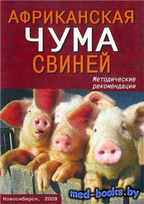 зигмунд пейсак болезни свиней скачать