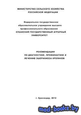 Рекомендации по диагностике, профилактике и лечению эшерихиоза кроликов - Ш ...