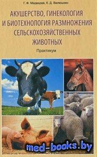 Акушерство, гинекология и биотехнология размножения сельскохозяйственных жи ...