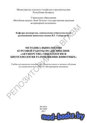 Методика выполнения курсовой работы по дисциплине Акушерство, гинекология и ...