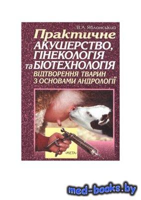 Практичне акушерство гінекологія та біотехнологія відтворення тварин з осно ...