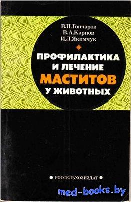 Профилактика и лечение маститов у животных - Гончаров В.П., Карпов В.А., Як ...
