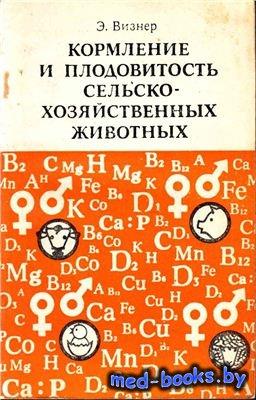 Кормление и плодовитость сельскохозяйственных животных - Визнер Э. - 1976 г ...