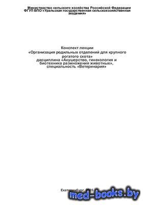 Организация родильных отделений для крупного рогатого скота - Колчина А.Ф.  ...