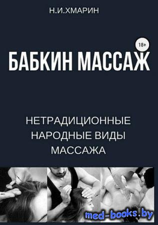 Николай Хмарин - Бабкин массаж