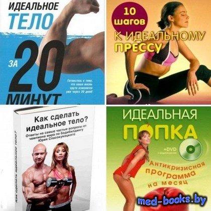 Идеальное красивое тело. Сборник. 4 книги