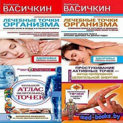 Лечебные точки организма. 4 книги