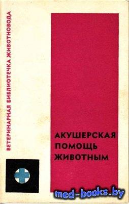 Акушерская помощь животным - Михайлов Н.Н., Чистяков И.Я. - 1971 год