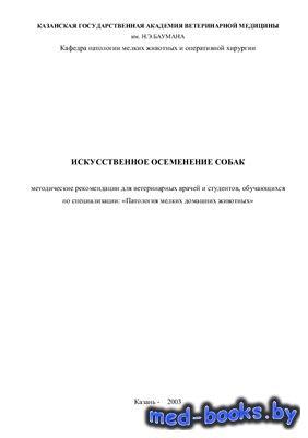 Искусственное осеменение собак - Миролюбов М.Г., Иванов В.В., Равилов Р.Х.  ...