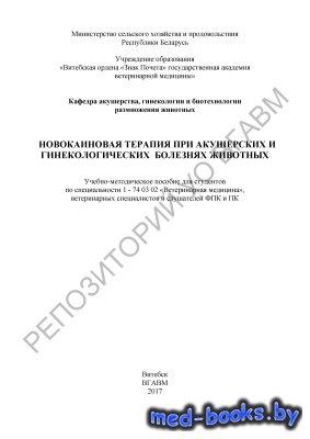Новокаиновая терапия при акушерских и гинекологических болезнях животных -  ...