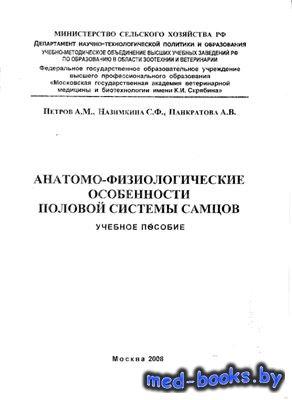 Анатомо-физиологические особенности половой системы самцов - Петров А.М., Н ...