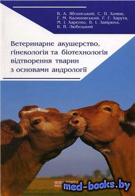 Ветеринарне акушерство, гінекологія та біотехнологія відтворення тварин з о ...