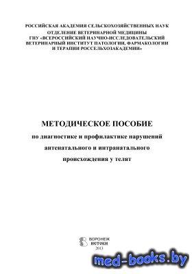Методическое пособие по диагностике и профилактике нарушений антенатального ...