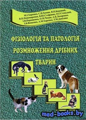 Фізіологія та патологія розмноження дрібних тварин - Харенко М.І., Хомин С. ...