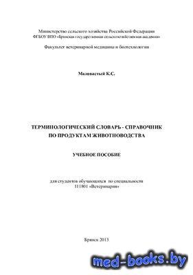 Терминологический словарь - справочник по продуктам животноводства - Малова ...