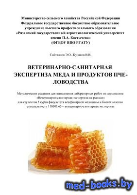 Ветеринарно-санитарная экспертиза меда и продуктов пчеловодства - Сайтханов ...