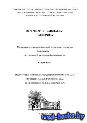 Ветеринарно-санитарная экспертиза. Часть II - Васильев Д.А., Ляшенко Е.А. - ...