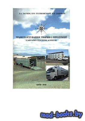 Транспортування тварин і продукції (санітарно-гігієнічні аспекти) - Засєкін ...