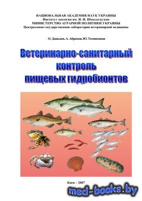 Ветеринарно-санитарный контроль пищевых гидробионтов - Давыдов О.Н, Абрамов ...